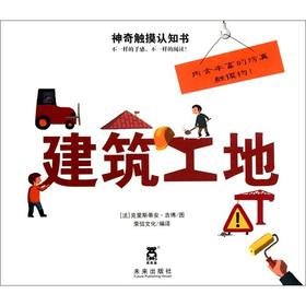 The magic touch cognitive book: construction sites(Chinese Edition): FA KE LI SI DI AN JI BO