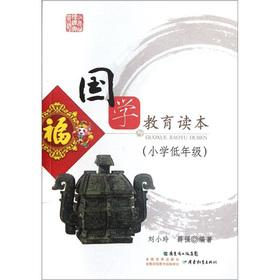 The Guoxue Education Reading (primary grades)(Chinese Edition): LIU XIAO LING