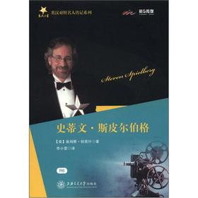 The Jiaoda Star English-Chinese celebrity biography series: Steven Spielberg(Chinese Edition): MEI ...