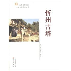Shanxi Province. the third national survey on cultural relics Series: Xinzhou Guta(Chinese Edition)...