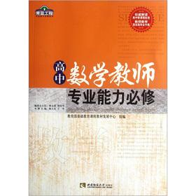 Blue Project required for professional competence: high school math teacher professional competence...