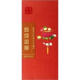 Non-material cultural heritage in Nanjing: Qinhuai Lantern Festival(Chinese Edition): ZHOU AN QING ...