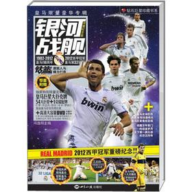 Real luxury album album: The Galacticos (the: FENG YI MING