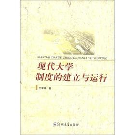 The establishment and running of the modern university system(Chinese Edition): LAN JUN RUI