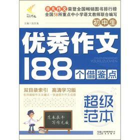 Extraordinary essay Super templates: 188 junior high school students excellent essays draw point(...