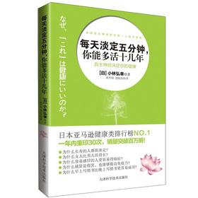 Daily Danding five minutes: you can live for more than a decade(Chinese Edition): RI XIAO LIN HONG ...