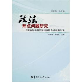 Political hot issues of: Central China Normal University Law School 2011 outstanding undergraduate ...