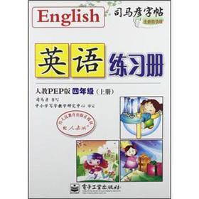 Sima Kazuhiko copybook: the English Workbook the Register (grade 4) (teach PEP Edition) (brand new ...