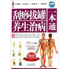 Gua Sha Cupping health treatment a through (the full graphic Classic Collector's Edition)(...