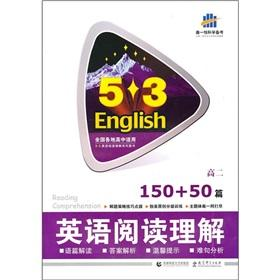 English reading comprehension: 2 (150 +50)(Chinese Edition): QU YI XIAN