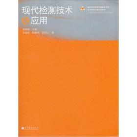 Modern detection technologies and applications(Chinese Edition): LI XIAN MING