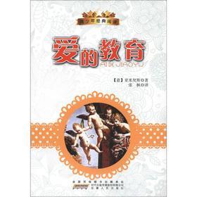 Youth Classic Reading Series: Love of Education(Chinese: YI YA MI