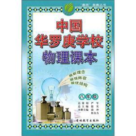 Hua Chinese School physical textbooks Grade 8 (2012 Edition)(Chinese Edition): YAN JUN