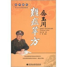 Military Hua Qiao Yuchuan TCM Classic Series: difficult disease and Crafts side(Chinese Edition): ...