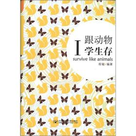 Miss reading time series (4): survival with zoology (1)(Chinese Edition): CHENG MIN