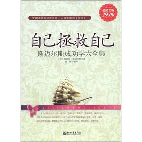 Save themselves: Smiles Success Roms (Value Gold Edition)(Chinese Edition): MEI SAI MIAO ER SI MAI ...