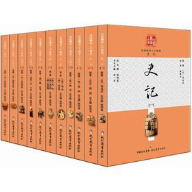 Vernacular essence Twenty-Four Histories (Set of 40)(Chinese Edition): YUAN TUO TUO DENG. ZHANG ...