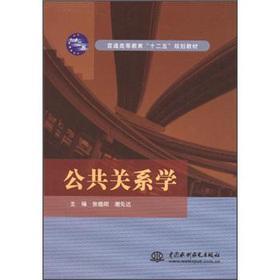 Regular Higher Education 12th Five-Year Plan Textbook: ZHANG XIAO MING