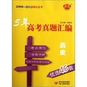 The locked entrance examination Jinglun Books 2008-2012 5 years The entrance Zhenti assembly ...