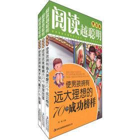 Read more smart (boys) (Set of 3)(Chinese Edition): CHENG FAN