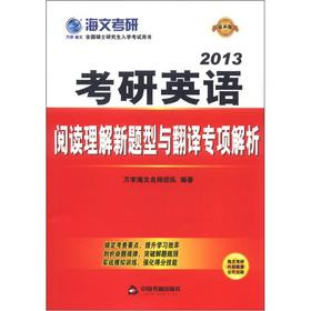 Haven Kaoyan 2013 Kaoyan English: Reading Comprehension new kinds of questions and translate ...