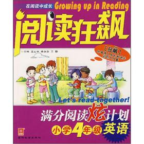 Read hurricane. out of reading hyun plans: English (grade 4)(Chinese Edition): WANG HONG YU DENG
