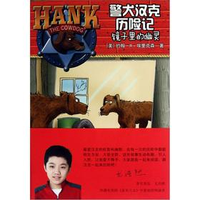 The police dogs Hank Adventures 20: the: MEI YUE HAN
