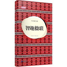 Light reading: eternal talented eternal and intellectual interest couplets(Chinese Edition): QING ...