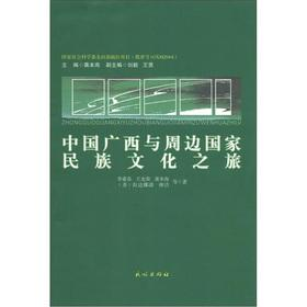 Guangxi Province. China and its neighboring countries national cultural tours(Chinese Edition): LI ...