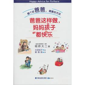 The Dad doing so. mothers children are happy(Chinese Edition): RI MING QIAO DA ER