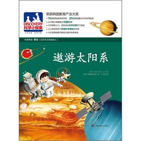 DISCOVERY small scientific exploration 13: surf the solar system(Chinese Edition): HAN HAI MING WEI...