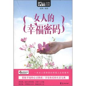 MBOOK player read: a woman's happiness password(Chinese Edition): LAN YUAN