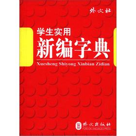 The students practical Newly dictionary(Chinese Edition): XUE SHENG SHI YONG XIN BIAN ZI DIAN BIAN ...