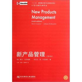 Classic Renditions of new product management (9th: BEN SHE.YI MING