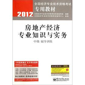 2012 National Economic dedicated professional and technical qualification examinations textbook: ...