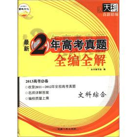 Tianli 2 years entrance Zhenti whole series full solution: the Art Comprehensive (2013 college ...