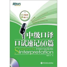 New Oriental 60 Intermediate interpreters oral shorthand (with MP3 CD 1)(Chinese Edition): WANG ...
