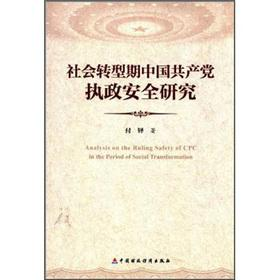 Social transition Security Studies of the Chinese: FU DUO