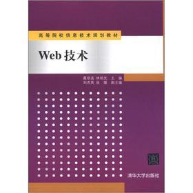 The universities IT planning materials: Web Technology(Chinese: NIE PEI YAO