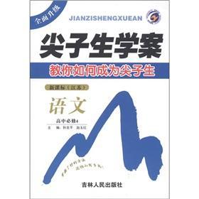 Top student learning plan: language (high school compulsory 4) (New Curriculum Jiangsu)(Chinese ...