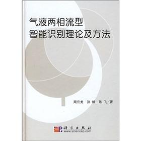 Theory and method of gas-liquid two-phase flow: ZHOU YUN LONG