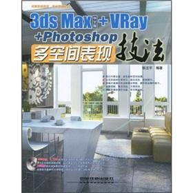 3ds Max + VRay + Photoshop multi-space performance techniques (Chinese Edition) (with CD-ROM)(...
