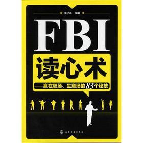 FBI read minds: to win in the: ZHU ZI XI