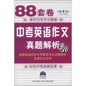 Volume of 88 sets of test English Essay writing parse (new version)(Chinese Edition): WU AN YUN