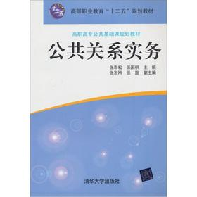 Higher Vocational Education 12th Five-Year Plan textbook: ZHANG YAN SONG