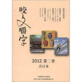 Quibble (2012 Q2 bound volumes)(Chinese Edition): YAO WEN JIAO