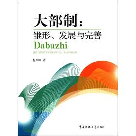 Most of the system: the prototype. development and improvement of(Chinese Edition): YANG XING KUN