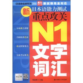 Key research of Japanese shockwave New Japanese Language Proficiency Test: N1 text vocabulary(...