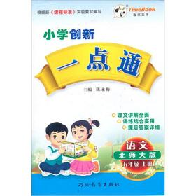 Primary School the innovative Made Easy: language (grade 5) (Vol.1) (Beijing Normal University) (...