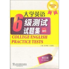6 College English set of test questions: ZHANG ZENG JIAN